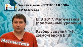 видео ЕГЭ по математике: базовый и профильный уровни, разъяснение
