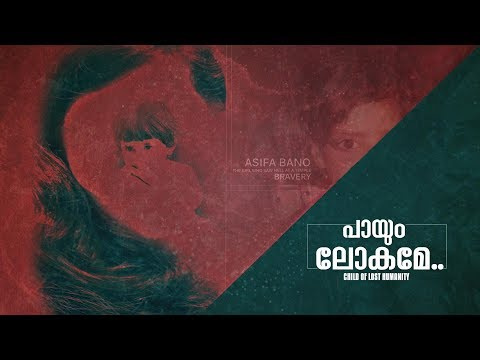 Paayum Lookame - Child Of Lost Humanity New Malayalam Lyrical Video Song