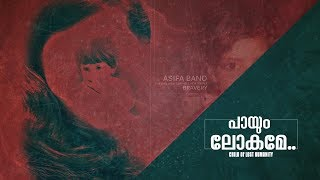 Paayum Lookame Child Of Lost Humanity New Malayalam Lyrical Video Song