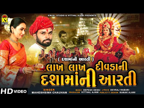 Dashamani Aarti ★Lakh Lakh Divdani Mari Dashamani★ FULL HD VIDEO SONG