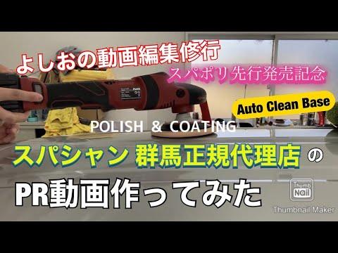 SPASHAN スパポリコードレスポリッシャー発売記念。代理店PRムービー作ってみたの件。あれ?動画内にあまりスパシャン映ってなくね?「Auto Clean Base」