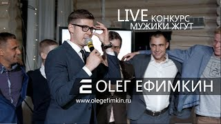 """Олег Ефимкин  - Конкурс """"Поздравление от всех мужчин"""""""