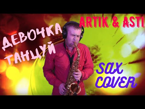Artik & Asti - Девочка танцуй | SAXOPHONE COVER By Amigoiga