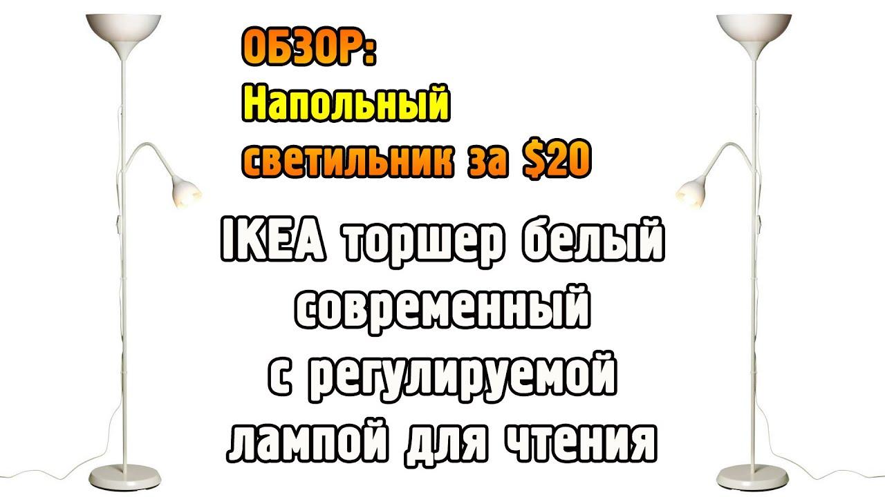 Покупайте напольные светильники по лучшим ценам с официальной гарантией и доставкой по всей россии.