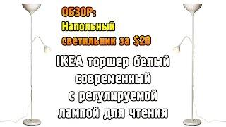 Светильник напольный IKEA. Обзор.