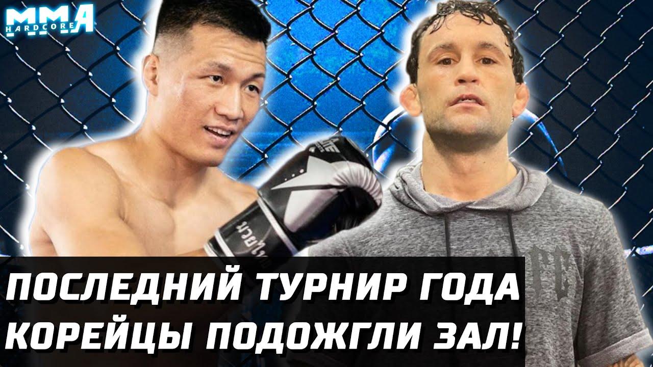 Последний турнир года. Корейцы взорвали UFC. Фрэнки Эдгар vs Зомби. Волкан, Ду Хо Чой, Нурмагомедов