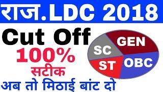 rajasthan ldc cut off 2018 | rajasthan ldc real cut off 2018 | RSMSSB LDC Cut off List 2018 | ldc