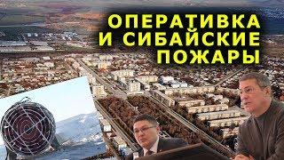 'Открытая Политика'. Выпуск - 73. 'Оперативка и сибайские пожары'.