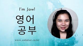 화상 영어 원어민 일대일 과외 - 온튜터 Jow 선생님