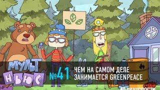 МультНьюс #41: скандальные акции «зеленых», или Чем на самом деле занимается Greenpeace