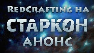 STARCON - Встреча с подписчиками - АНОНС