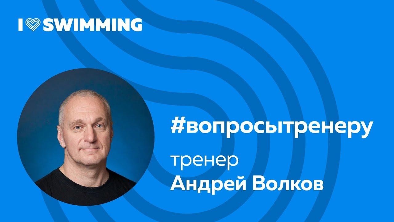#вопросытренеру про плавание. Андрей Волков — тренер I Love Swimming