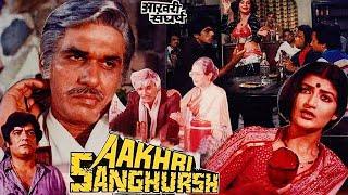 Aakhri Sanghursh आखिरी संघर्ष || Vijayendra Ghatge, Sarika, Mukesh Khanna || Hindi Drama Full Movie