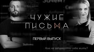 """постер к видео """"Чужие письма"""". Выпуск 1."""