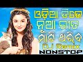 NEW ODIA LATEST SONGS NONSTOP HARD BASS MIX 2018