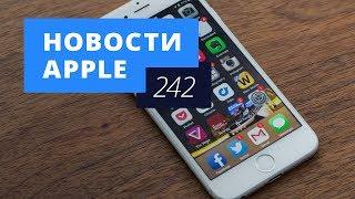 Новости Apple, 242 выпуск: замедление iPhone и слухи о macOS
