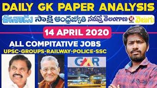 Daily GK News Paper Analysis in Telugu | GK Paper Analysis in Telugu | 14-04-2020 all Paper Analysis