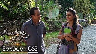 Konkala Dhoni | Episode 65 - (2018-01-22) | ITN Thumbnail