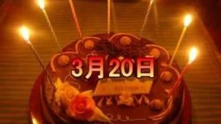 3月20日生まれの人のためのお誕生日おめでとうムービーです。
