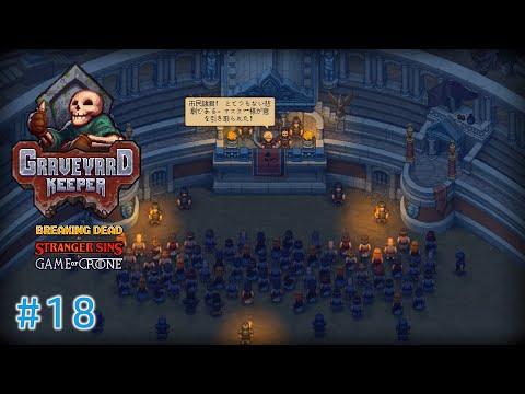 【Graveyardkeeper】Game of Crone & Stranger Sins PC版#18 |