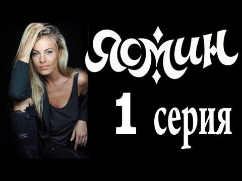 Ясмин 1 серия (2013) мелодрама, фильм, сериал