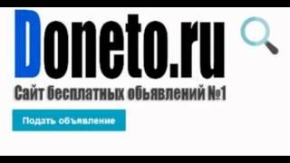 Подать бесплатное объявление anapa.doneto.ru(, 2016-02-08T09:30:58.000Z)