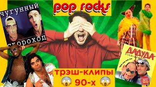 ХУДШИЕ ТРЭШ-КЛИПЫ 90-Х  POP ROCKS