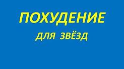 Рецепт рыбной диеты от Аллы Пугачевой.