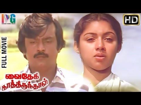 Vaidehi Kathirunthal - Tamil Full Movie | Vijayakanth | Revathi | Goundamani | Senthil
