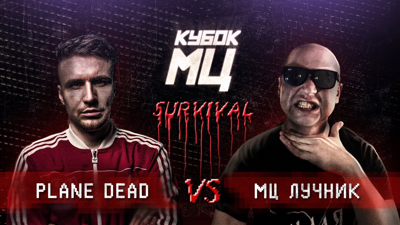 КУБОК МЦ: PLANE DEAD vs МЦ ЛУЧНИК | SURVIVAL