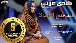 هدي عربي - السميح القمرة || New 2018 || اغاني سودانية 2018