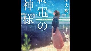 阿川大樹『終電の神様』(実業之日本社文庫)640円。 初の連作短編集...