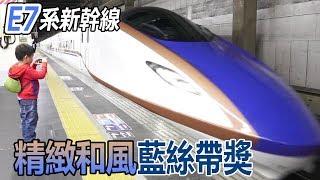 每一台新幹線都令人驚嘆-東京站|E2系新幹線|E3系新幹線連結|E4系新幹線MAX|E7系新幹線|W7系新幹線