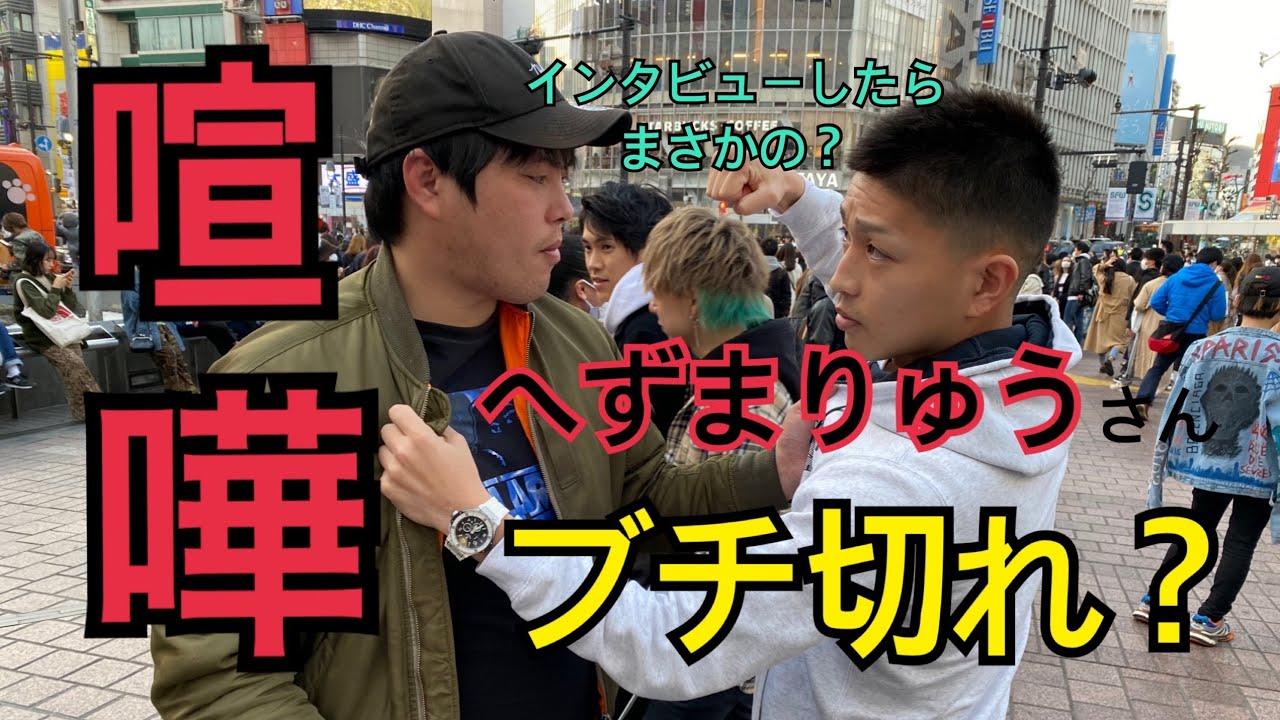 へ ず ま りゅう ガチギレ へ ず ま りゅう ガチギレ 11 - legendcover.com