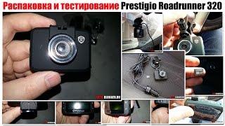 Prestigio Roadrunner 320 тестирование