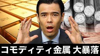 コモディティ金属大暴落 ロング・ショートポジションの分析