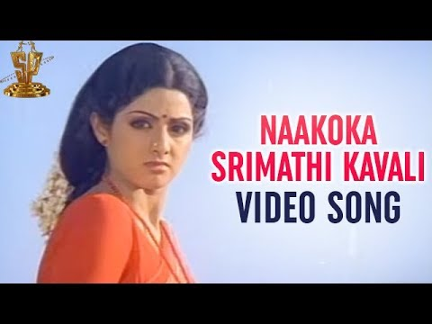 Naakoka srimathi kavali Video Song | Mundadugu Movie | Sri Devi | Shoban Babu | Krishna | Jayapradha
