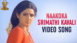 Naakoka srimathi kavali Video Song | Mundadugu Movie | Sri Devi | Shoban Babu | Krishna | Jayapradha