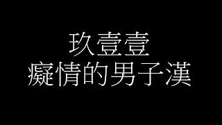 玖壹壹-癡情的男子漢 {歌詞}