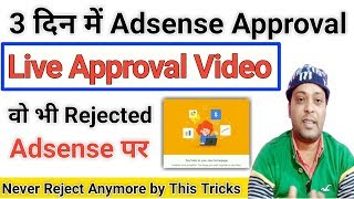 #Live_Adsens_Approval - Quickly Google Adsense approval my personal method