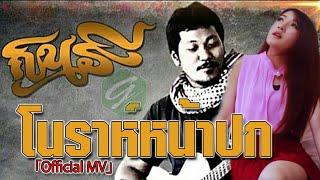 โนราห์หน้าปก - วงกินรี [OFFICIAL MV]