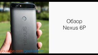 Обзор Nexus 6P от GeekStarter
