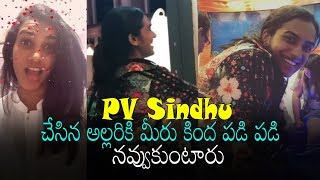 PV Sindhu HILARIOUS Fun | PV Sindhu comedy Videos | Latest Celebrity Videos | Daily Culture