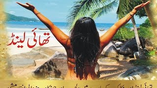 Thailand Amazing And Shocking Facts About Thailand in urdu/hindi .