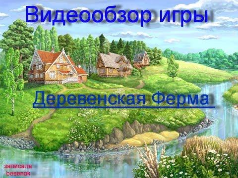 веселая ферма онлайн бесплатно без регистрации