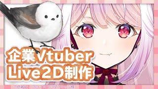 #6【Live2D】企業Vtuberを作る 2人目【モデリング配信】