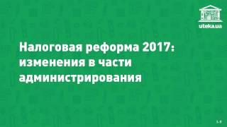 Налоговая реформа 2017. Часть 4. Изменения в части администрирования