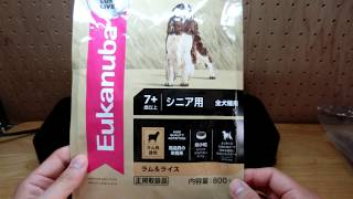 ドッグフード(ユーカヌバ)の真空パックに関する動画となります。 ドッ...