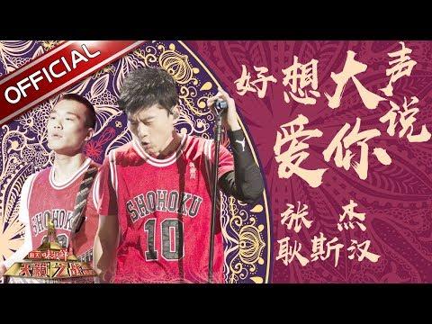 【单曲纯享】张杰 耿斯汉《好想大声说爱你》―《天籁之战2》第12期【东方卫视官方高清】