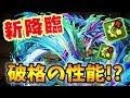【パズドラ】オータムスペシャルイベント詳細!新降臨のリントヴルムが強かった、、♪【パズル&ドラゴンズ】